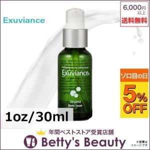 エクスビアンス ベスペラ セラム  1oz/30ml (美容液)|bettysbeauty