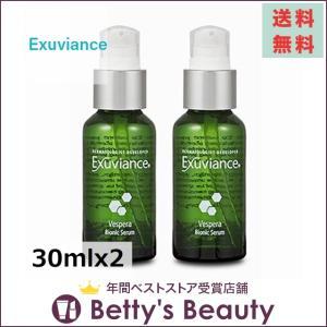 【送料無料】エクスビアンス ベスペラ セラム お得な2個セット 30mlx2 (美容液)|bettysbeauty