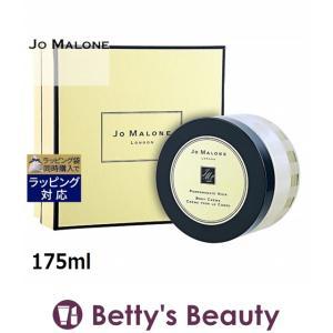 ◇ブランド:ジョーマローン・Jo Malone ◇商品名:ポメグラネート ノアール ボディ クレーム...