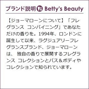 ジョーマローン ブラックベリー & ベイ ボディ & ハンド ローション  250ml (ボディローション)  プレゼント コスメ|bettysbeauty|03
