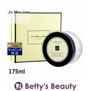 ジョーマローン ウッド セージ & シー ソルト ボディ クレーム  175ml (ボディクリーム)  プレゼント コスメ|bettysbeauty