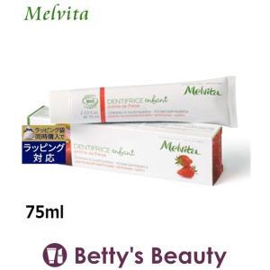 メルヴィータ エッセンスビオ ストロベリー トゥースペースト  75ml (歯磨き粉)  Melvita|bettysbeauty