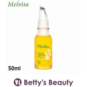 メルヴィータ ビオオイル ホホバオイル  50ml (ボディオイル)  Melvita bettysbeauty
