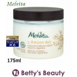 メルヴィータ アルガンビオ オイルイン ボディクリーム  175ml (ボディクリーム)  Melvita