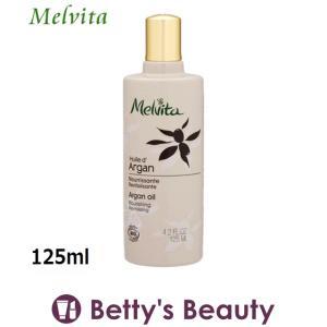 メルヴィータ ビオオイル アルガンオイル  125ml (フェイスオイル)  プレゼント コスメ|bettysbeauty