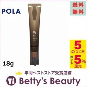 ポーラ B.A ザ アイクリーム 【数量限定激安】 18g (アイケア)  Pola|bettysbeauty