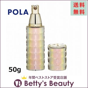 【送料無料】ポーラ B.A グランラグゼII  50g (美容液)|bettysbeauty