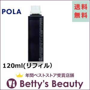 【送料無料】ポーラ B.A ローション  120ml(リフィル) (化粧水)|bettysbeauty