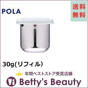 ポーラ B.A クリーム  30g(リフィル) (デイクリーム)  Pola|bettysbeauty