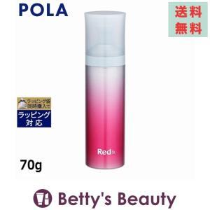 ◇ブランド:ポーラ・Pola ◇商品名:Red B.A ビギニングエンハンサー・Red B.A Be...