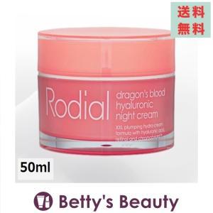 ロディアル ドラゴンズブラッド ナイトクリーム   50ml (ナイトクリーム)  Rodial|bettysbeauty