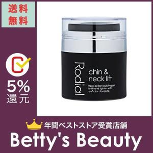 【送料無料】ロディアル チン&ネックリフト  50ml (デコルテケア) bettysbeauty