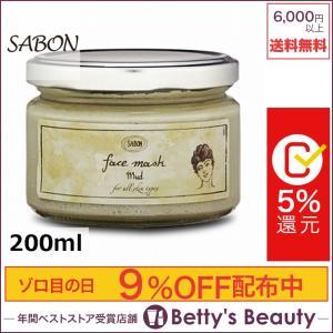 サボン フェイスマスク マッド  200ml (洗い流すパック・マスク)