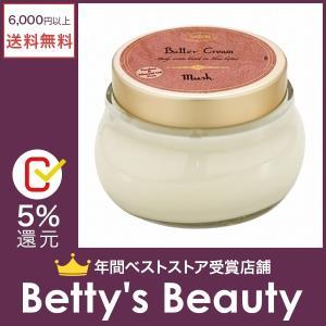 サボン バタークリーム ムスク 200ml (ボディクリーム)  Sabon