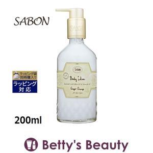 サボン ボディローション(ボトル) ジンジャーオレンジ 200ml (ボディローション)  プレゼント コスメ|bettysbeauty