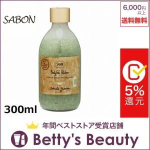 サボン ボディジェルポリッシャー ラベンダー 300ml (ボディスクラブ)  Sabon/ コスメ