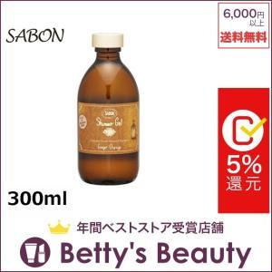 サボン シャワージェル ジンジャーオレンジ 300ml (ボディソープ)  Sabon