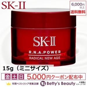 SK2 R.N.A. パワー ラディカル ニュー エイジ  15g(ミニサイズ) (乳液) エスケーツー SK-II... プレゼント コスメ|bettysbeauty