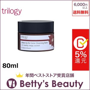 トリロジー クレンジング バーム  80ml (クレンジングクリーム)  Trilogy|bettysbeauty