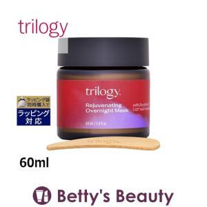 トリロジー オーバーナイト マスク  60ml (洗い流すパック・マスク)  Trilogy|bettysbeauty