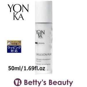 ヨンカ エマルジョン ピュア  50ml/1.69fl.oz (乳液)  Yon Ka|bettysbeauty
