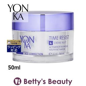 ヨンカ エイジコレクション タイムレジスト ナイトクリーム  50ml (ナイトクリーム)  Yon Ka|bettysbeauty