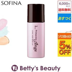 ソフィーナ プリマヴィスタ アンジェ ロングキープベース UV SPF25/PA++ 皮脂くずれ防止化粧下地  25ml (化粧下地)  Sofina【代引・カード決済のみ】|bettysbeauty