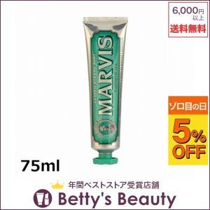 マルヴィス トゥースペースト クラシックストロングミント クラシックストロングミント 75ml (歯磨き粉)  Marvis|bettysbeauty