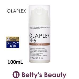 OLAPLEX オラプレックス No.6 ボンドスムーサー  100mL (ヘアエッセンス) bettysbeauty