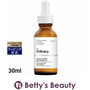 日本未発売|THE ORDINARY ジ オーディナリー アスコルビン酸8%+アルファ アルブチン2%  ...|bettysbeauty