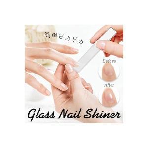 爪磨き ガラスネイル ケースのみの簡易パッケージ版 爪やすり bewide