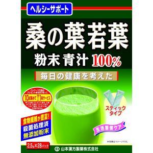 ポイント消化 送料無 400 食品 6包 山本漢方 桑の葉若葉 粉末 青汁 お試し