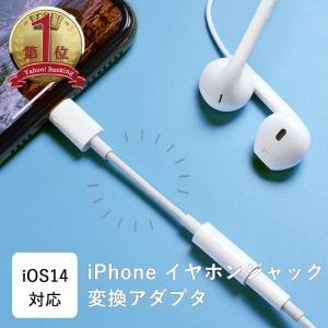 iphone SE 12 イヤホンジャック 変換アダプタ ライトニング アイフォン|bewide