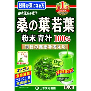桑の葉若葉 青汁 粉末 100% 100g 外箱開封してポスト投函 山本漢方 桑の葉青汁粉末 bewide