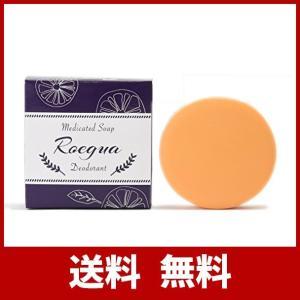 ●体臭予防、腋臭対策に効果バツグンの安全・安心な石鹸です●ワキのにおい 1分で消臭!   石鹸で体を...