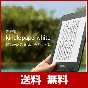 Kindle Paperwhite 電子書籍リーダー 防水機能搭載 Wi-Fi 8GB