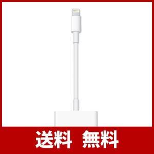 Apple Lightning - Digital AVアダプタ HDMI変換ケーブル MD826A...