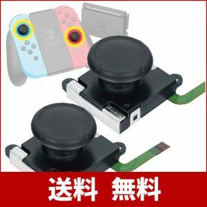 TRIFACE Nintendo Switch ジョイコン スティック 修理交換用パーツ 2個セット