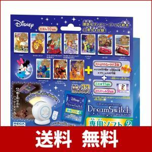 ★待望のドリームスイッチ「専用ソフト」第二弾が新登場!   <使い方> 本体のSDカード...