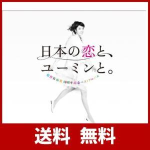 映画 『風立ちぬ』主題歌 荒井由実 「ひこうき雲」収録! !     140万人待望のユーミン史上究...