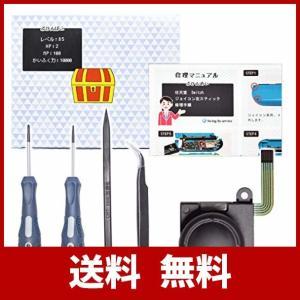 Swing-by service. N-Switch ジョイコン左スティック 修理キット(修理工具4...