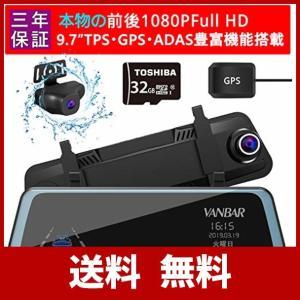 VANBAR 日本語音声対応 ドライブレコーダー ミラー型 前後カメラ 前後1080P 32GBカー...