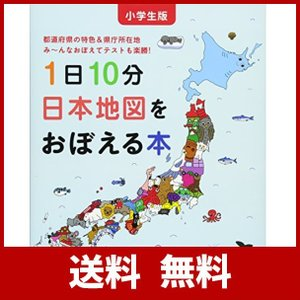 小学生版 1日10分日本地図をおぼえる本 (コドモエのえほん)
