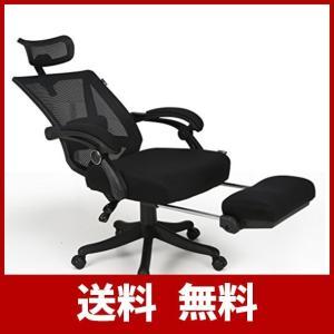 Hbada ハイバック オフィスチェア メッシュ - デスクチェア オットマン付き 可動式アームレス...