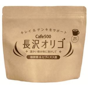 長沢オリゴ 210g フラクトオリゴ糖 ガラクトオリゴ糖 菌活 bewide