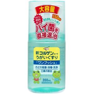 新コルゲンコーワ うがい薬ワンプッシュ 350ml [指定医薬部外品]