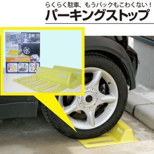 車止め パーキングストップ 2個セット ポリカーボネート 軽い 頑丈 工具不要 反射テープつき 日本製  送料無料|beworth-shop
