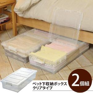 ベッド下 収納ボックス 2個組 クリア 収納ケース 引き出し フタ付き プラスチック おしゃれ キャスター付き  衣替え 大容量 隙間収納 送料無料|beworth-shop