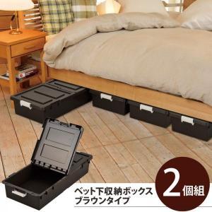ベッド下 収納ボックス 2個組 ブラウン  収納ケース 引き出し フタ付き プラスチック おしゃれ キャスター付き   衣替え 大容量 隙間収納 送料無料|beworth-shop