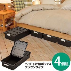 ベッド下 収納ボックス 4個組 ブラウン  収納ケース 引き出し フタ付き プラスチック おしゃれ キャスター付き 衣替え 大容量 隙間収納 送料無料|beworth-shop